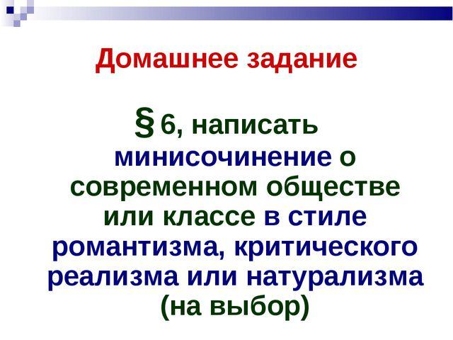 Домашнее задание § 6, написать минисочинение о современном обществе или класс...