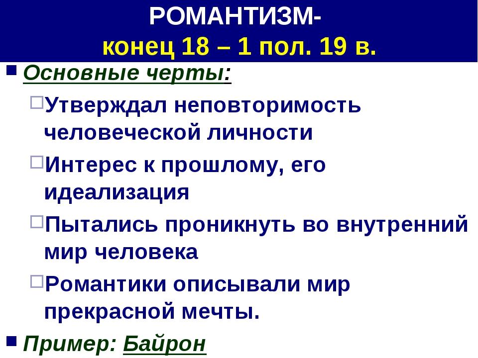 РОМАНТИЗМ- конец 18 – 1 пол. 19 в. Основные черты: Утверждал неповторимость ч...