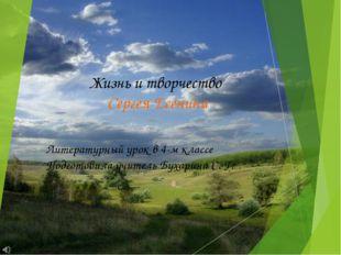Жизнь и творчество Сергея Есенина Литературный урок в 4-м классе Подготовила