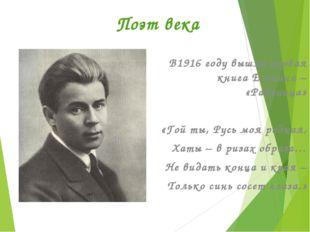Поэт века В1916 году вышла первая книга Есенина – «Радуница» «Гой ты, Русь мо