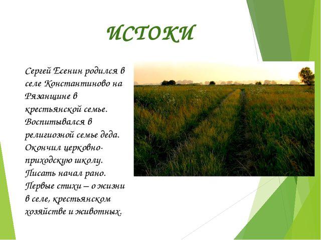Сергей Есенин родился в селе Константиново на Рязанщине в крестьянской семье....