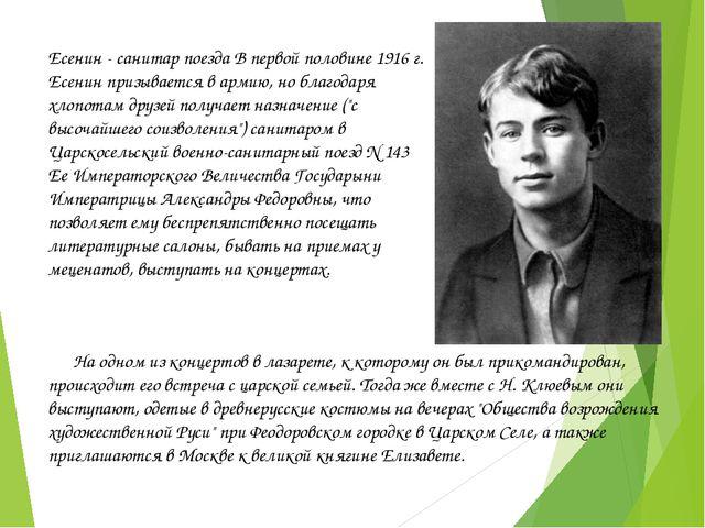 Есенин - санитар поезда В первой половине 1916 г. Есенин призывается в армию,...