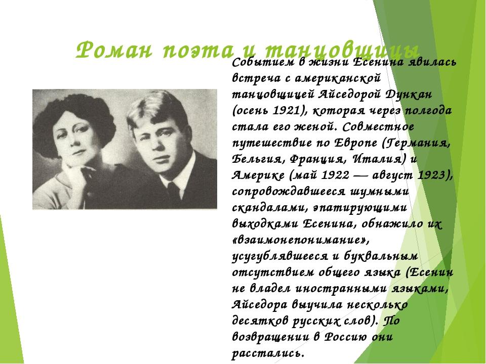Роман поэта и танцовщицы Событием в жизни Есенина явилась встреча с американс...