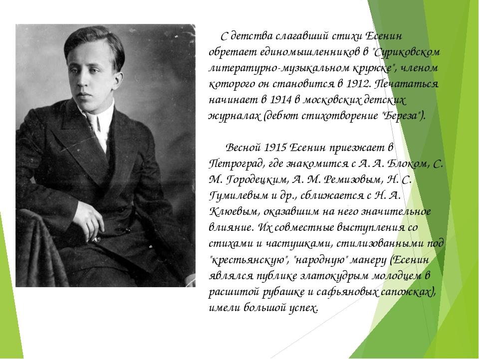 """С детства слагавший стихи Есенин обретает единомышленников в """"Суриковском ли..."""