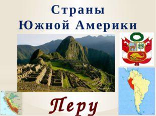 Страны Южной Америки Перу