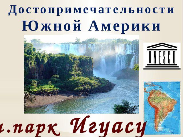 Достопримечательности Южной Америки н.парк Игуасу