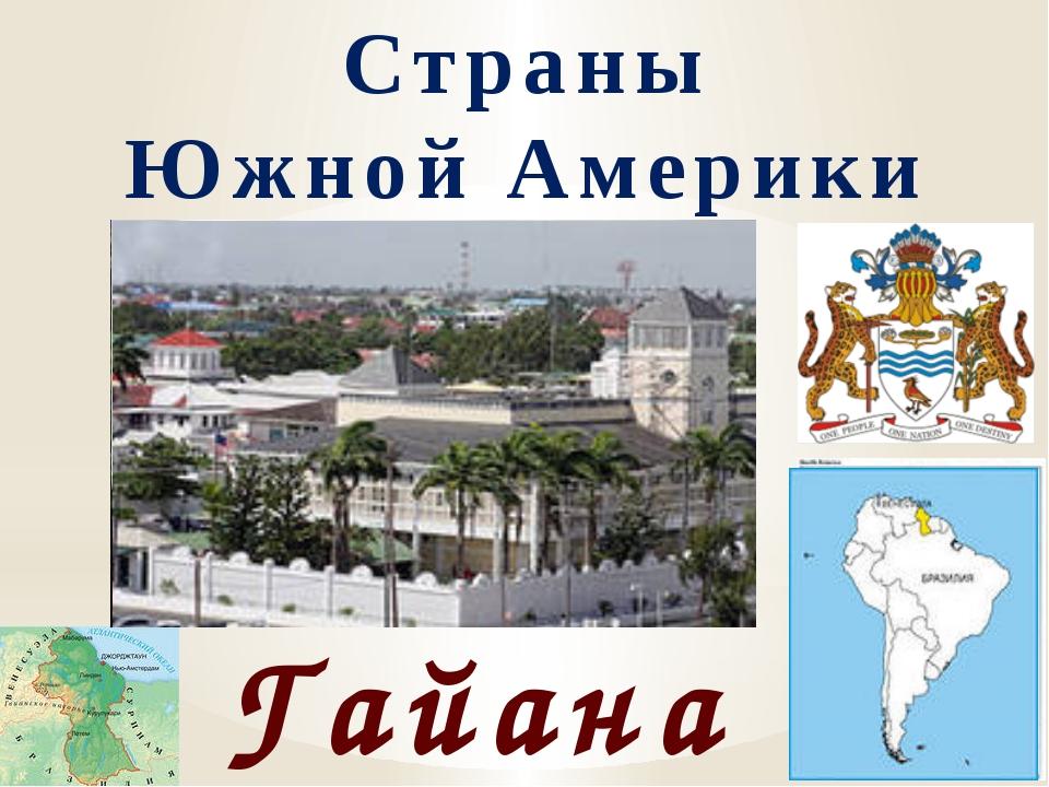 Страны Южной Америки Гайана