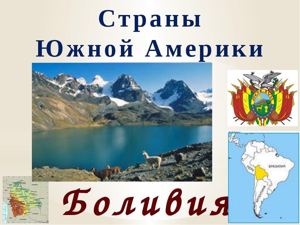 Страны Южной Америки Боливия