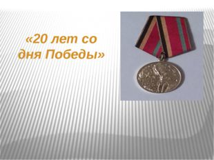 «20 лет со дня Победы»