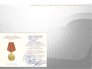 Удостоверение « 30 Лет победы в Великой Отечественной Войны 1941-1945гг.»