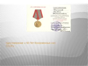 Удостоверение « 60 Лет Вооруженных сил СССР»