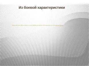 Из боевой характеристики В боевых действиях ВОВ, участвовал в составе Забайка
