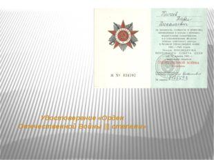 Удостоверение «Орден Отечественной Войны ||| степени»