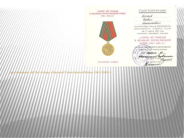 Удостоверение «40 Лет победы в Великой Отечественной Войны 1941-1945гг.»
