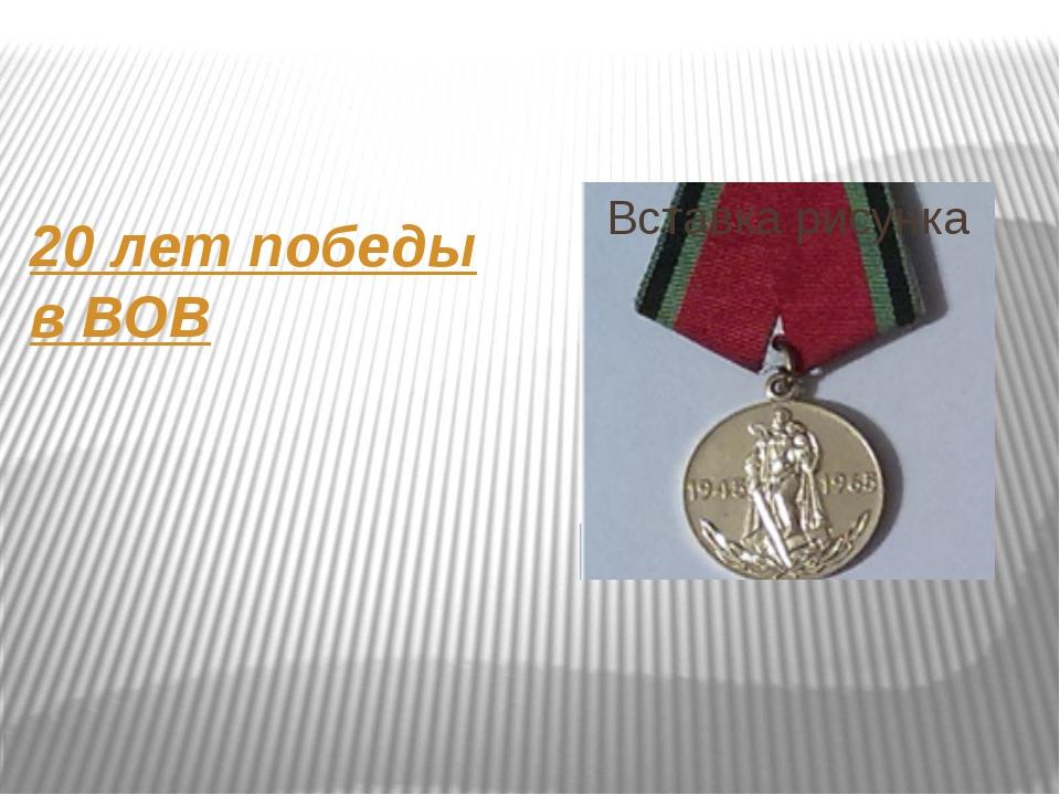 20 лет победы в ВОВ