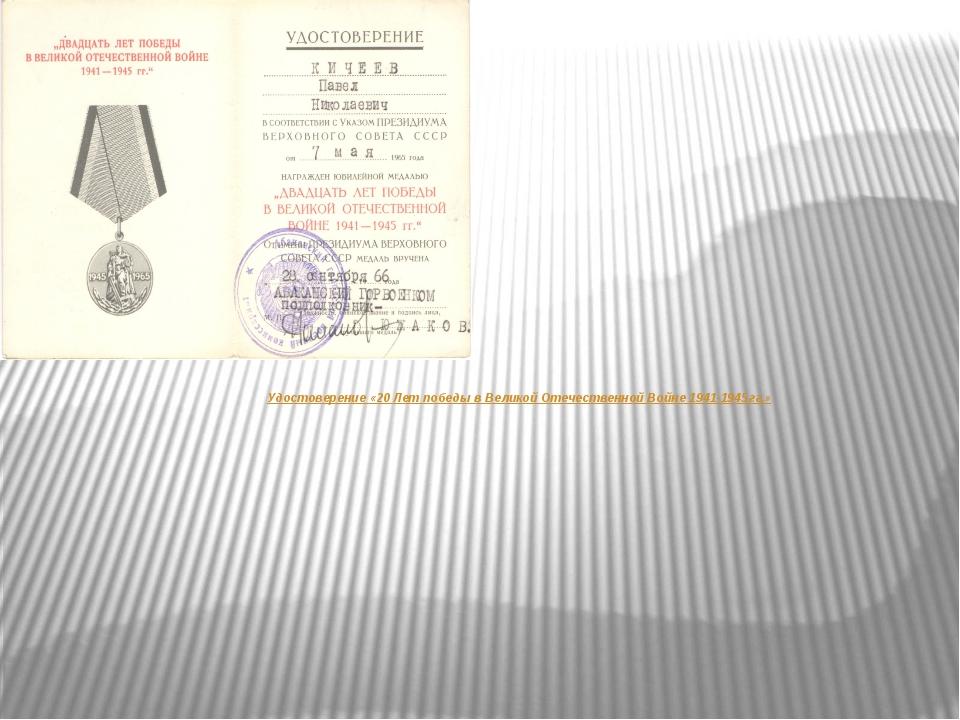 Удостоверение «20 Лет победы в Великой Отечественной Войне 1941-1945гг.»
