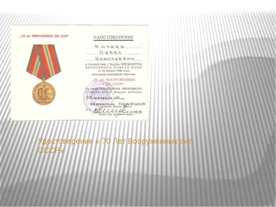 Удостоверение « 70 Лет Вооруженных сил СССР»