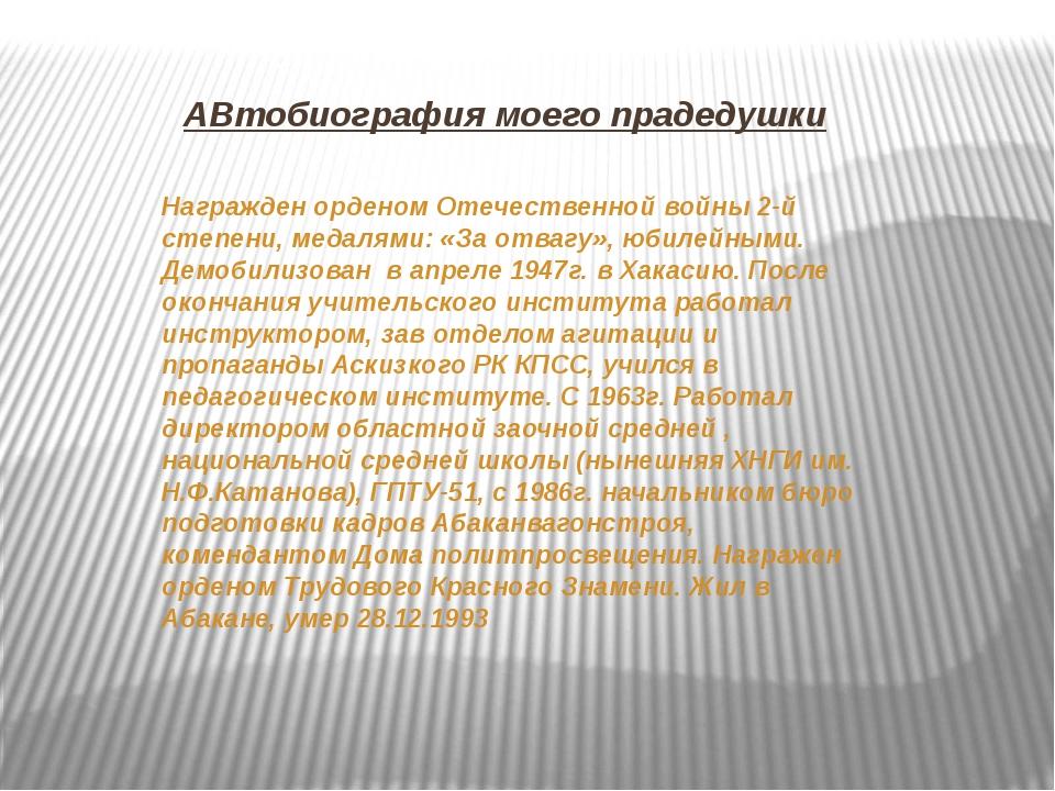 АВтобиография моего прадедушки Награжден орденом Отечественной войны 2-й степ...