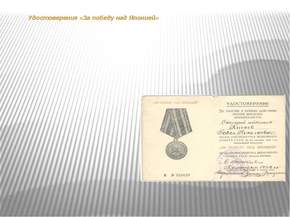 Удостоверения «За победу над Японией»