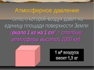 Атмосферное давление сила, с которой воздух давит на единицу площади поверхно