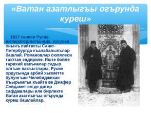 «Ватан азатлыгъы огърунда куреш» 1917 сенеси Русие императорлыгъында, хусусан
