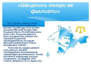 «Шаирнинъ омюри ве фаалиети» 1917 сенеси, ноябрь 26-да къадимий Багъчасарайны