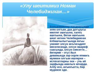 «Улу шеитимиз Номан Челебиджихан…» Большевиклер панджасында эляк олгъан, даа