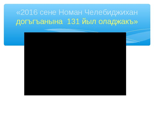 «2016 сене Номан Челебиджихан догъгъанына 131 йыл оладжакъ»