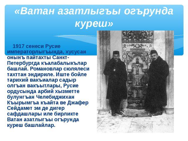 «Ватан азатлыгъы огърунда куреш» 1917 сенеси Русие императорлыгъында, хусусан...