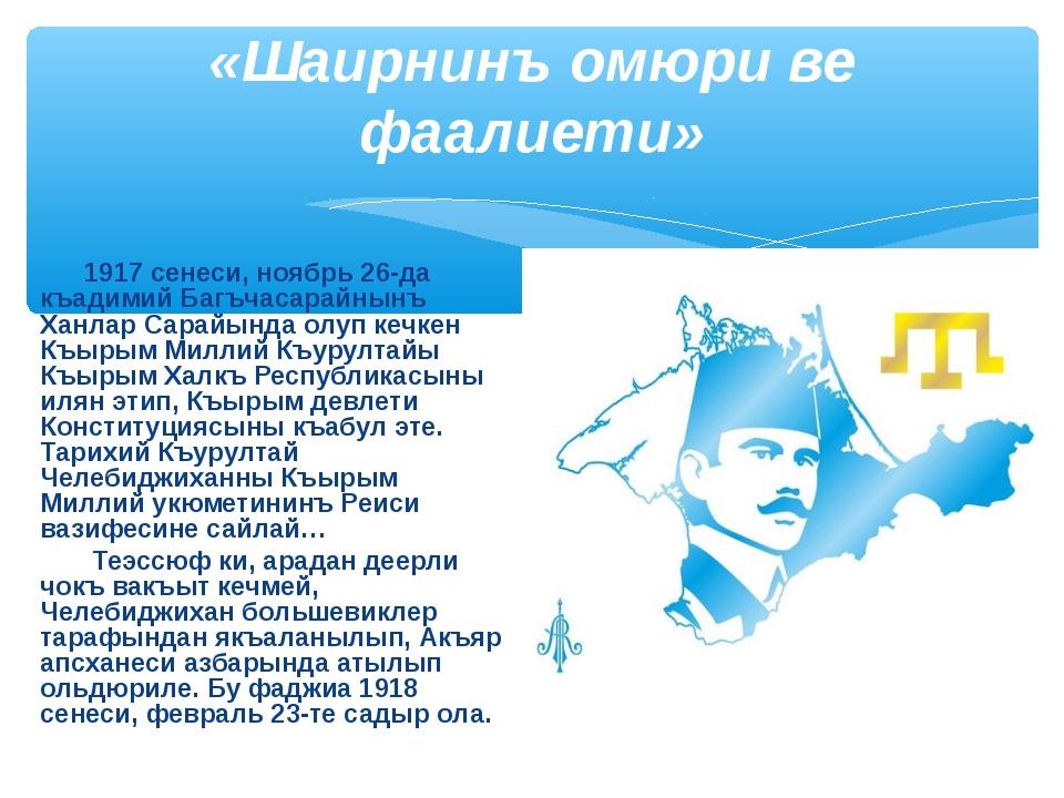 «Шаирнинъ омюри ве фаалиети» 1917 сенеси, ноябрь 26-да къадимий Багъчасарайны...