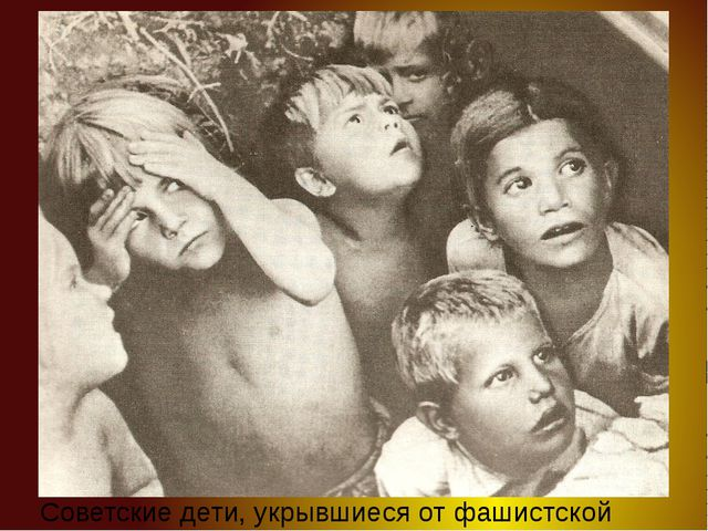 Советские дети, укрывшиеся от фашистской авиации