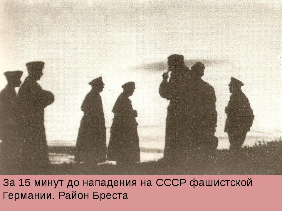 За 15 минут до нападения на СССР фашистской Германии. Район Бреста