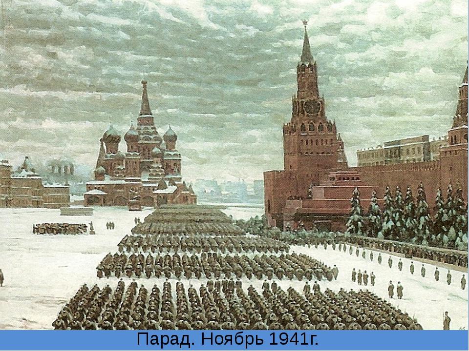Парад. Ноябрь 1941г.