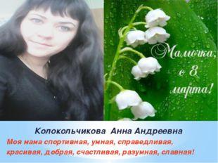 Колокольчикова Анна Андреевна Моя мама спортивная, умная, справедливая, краси