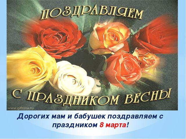 Дорогих мам и бабушек поздравляем с праздником 8 марта!