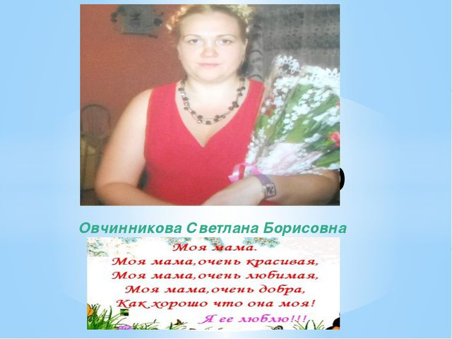 Овчинникова Светлана Борисовна О