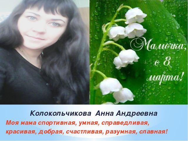 Колокольчикова Анна Андреевна Моя мама спортивная, умная, справедливая, краси...