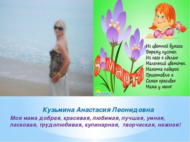 Кузьмина Анастасия Леонидовна Моя мама добрая, красивая, любимая, лучшая, умн...