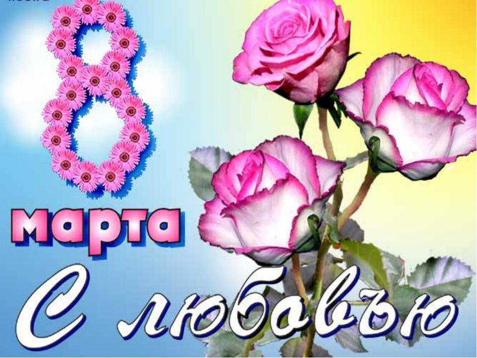 С любовь открытки на 8 марта, сестре картинки открытка