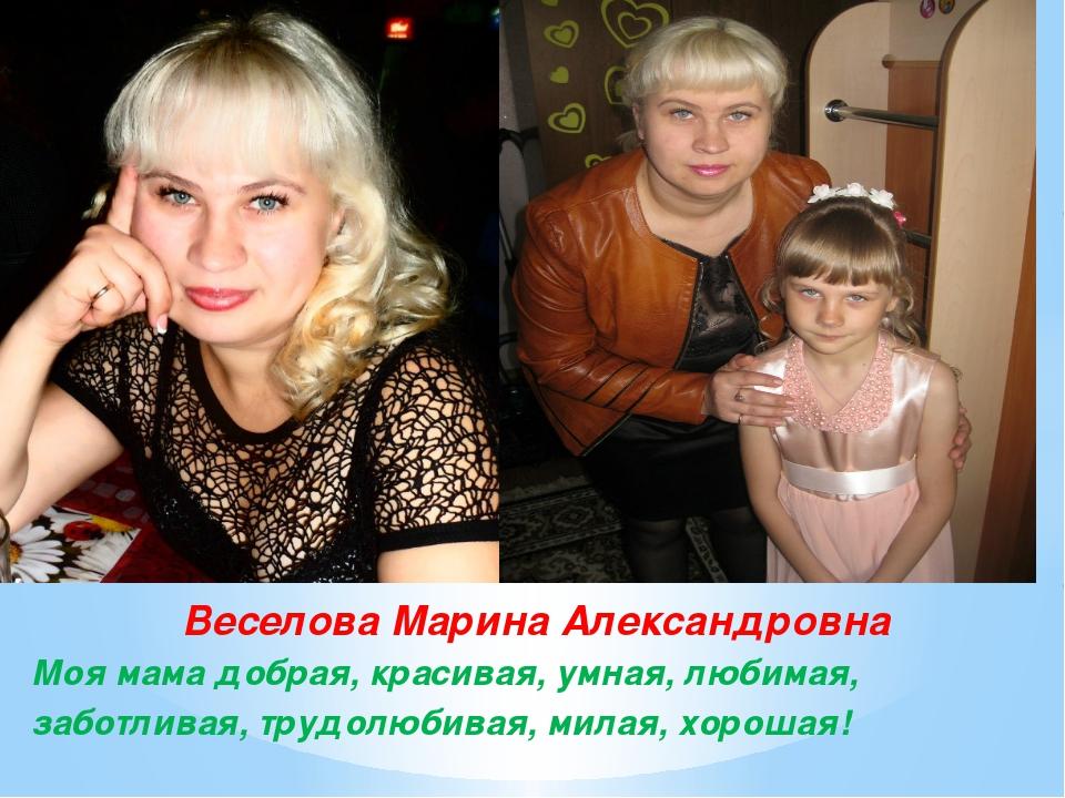 Веселова Марина Александровна Моя мама добрая, красивая, умная, любимая, забо...