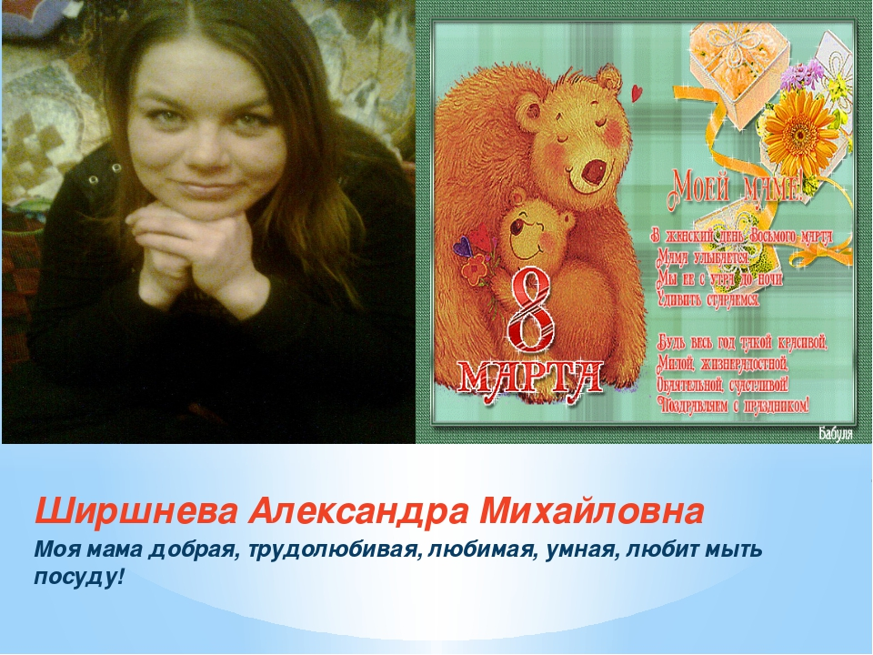 Ширшнева Александра Михайловна Моя мама добрая, трудолюбивая, любимая, умная,...