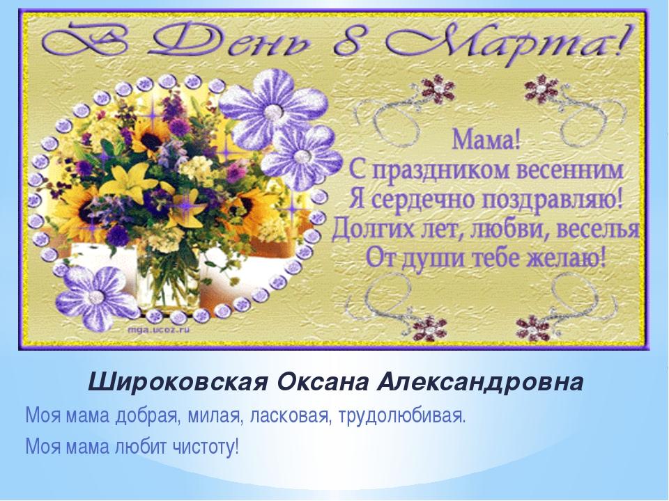 Широковская Оксана Александровна Моя мама добрая, милая, ласковая, трудолюбив...