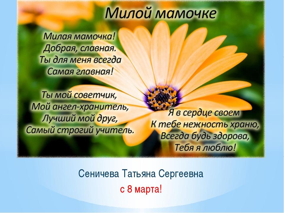 Сеничева Татьяна Сергеевна с 8 марта!