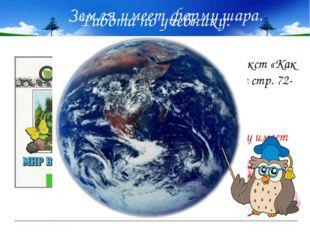 Работа по учебнику. Прочитаем вслух текст «Как выглядит Земля» на стр. 72-73