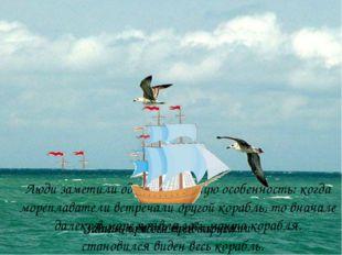 Люди заметили одну интересную особенность: когда мореплаватели встречали дру