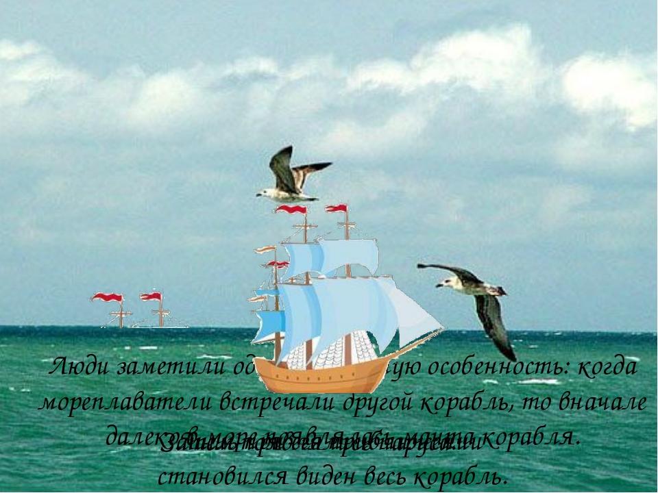 Люди заметили одну интересную особенность: когда мореплаватели встречали дру...