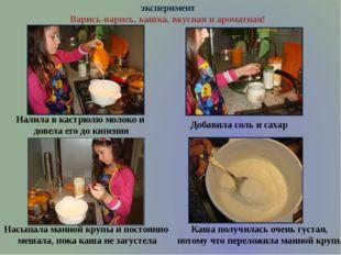 эксперимент Варись-варись, кашка, вкусная и ароматная! Налила в кастрюлю моло