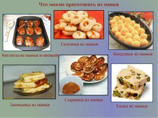 Галушки из манки Котлеты из манки и овощей Запеканка из манки Кнедлики из ман