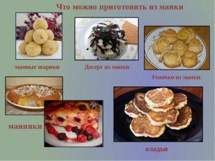манные шарики манники оладьи Что можно приготовить из манки Десерт из манки Р