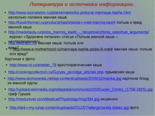 Литература и источники информации: http://www.soznatelno.ru/pitanie/naskolko-